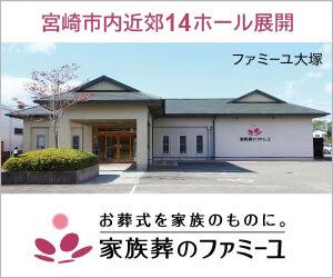 ファミーユホールは宮崎県内13ホール展開