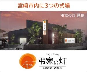 弔家の灯/宮崎駅東・高松橋・霧島