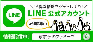 ファミーユ 新登場「LINE公式アカウント」