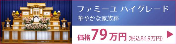 宮崎県 ハイグレードプランSP