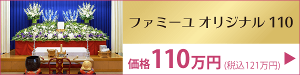 宮崎県 オリジナル110
