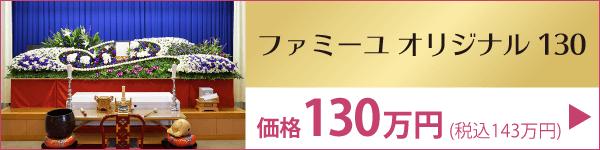 宮崎県 オリジナル130