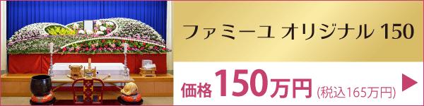 宮崎県 オリジナル150