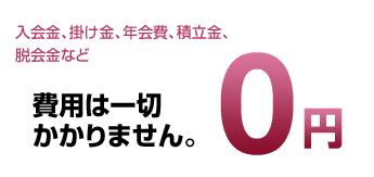 会員メリット入会金ゼロ.png