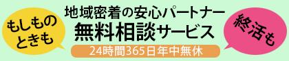 bnr_kumamoto_souginochishiki.png