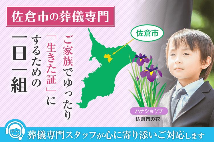 佐倉市の葬儀専門