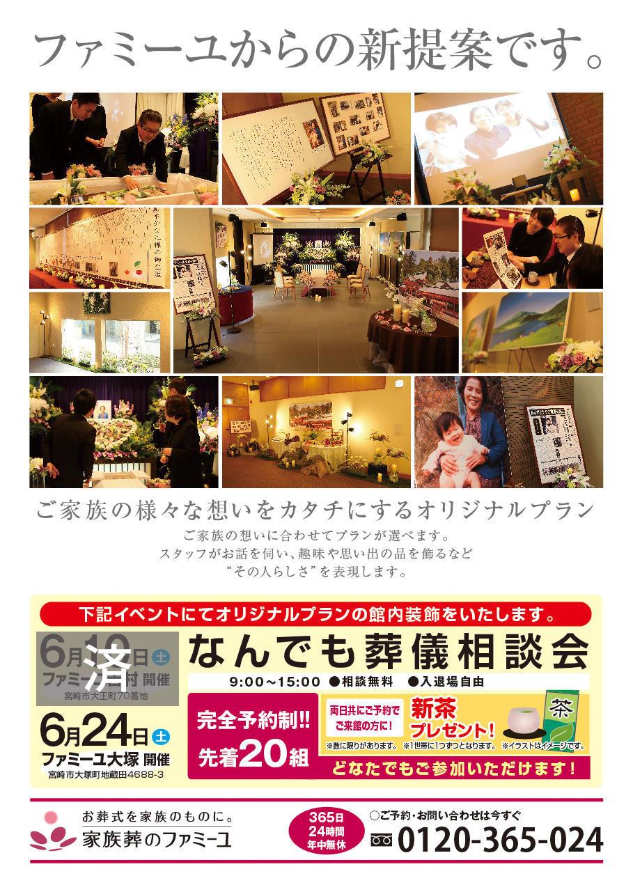 https://www.famille-kazokusou.com/news/0624_nandemosougi_2.jpg