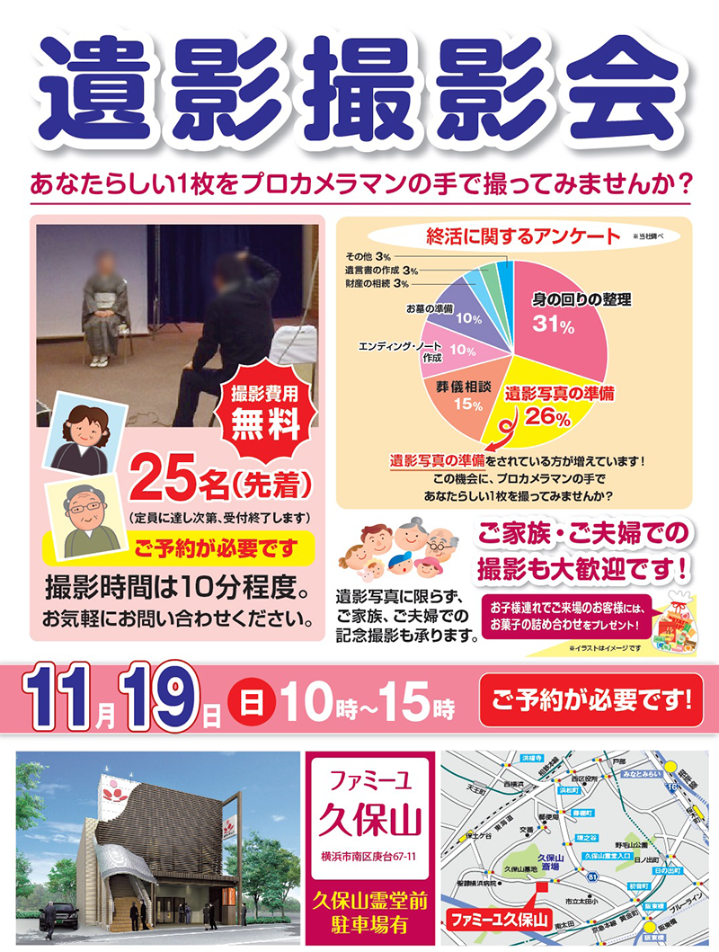 20171119_ieisatsuei_kuboyama.png