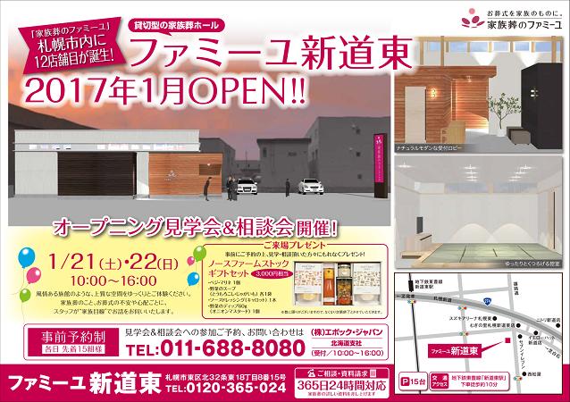 【F新道東】オープンチラシ.png