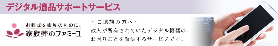 日本PCサービス-960x160.png