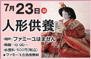 20170723_人形供養_熊本.png