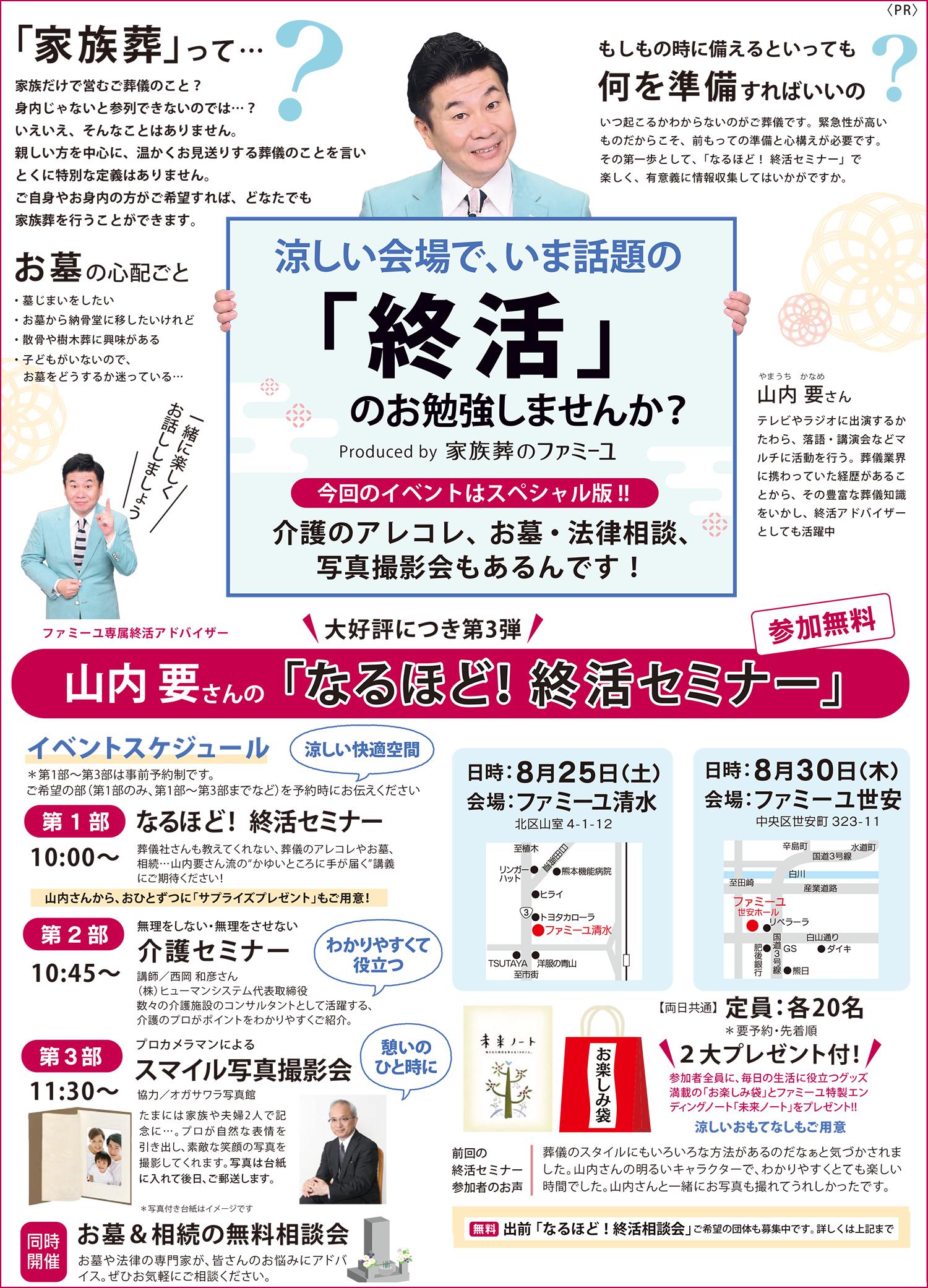 https://www.famille-kazokusou.com/news/6f6035b73e5b9571c496ea7b9307cb3f3f6ed78b.png