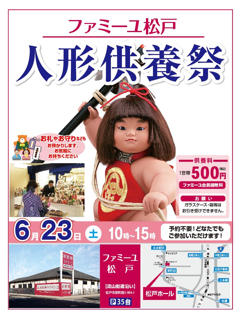 20180623松戸_人形供養_外.png