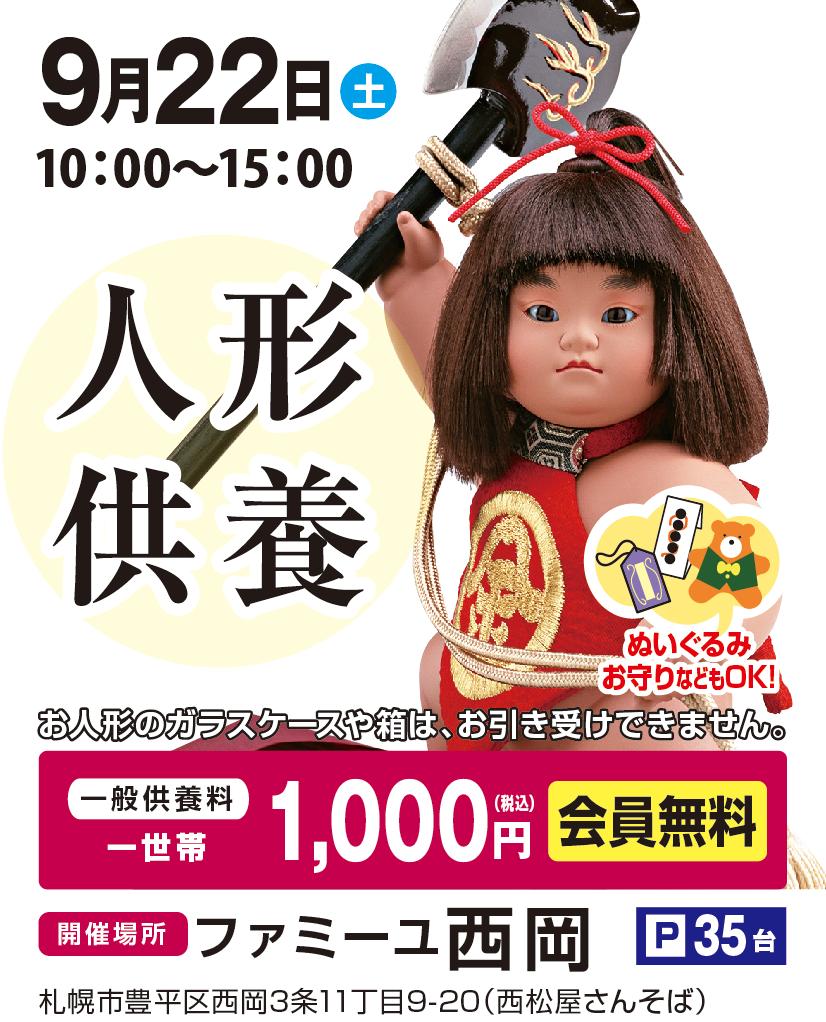 人形供養_北海道.png