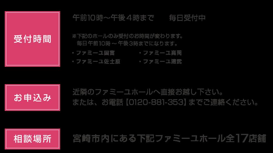 soudan_miyazaki003.png