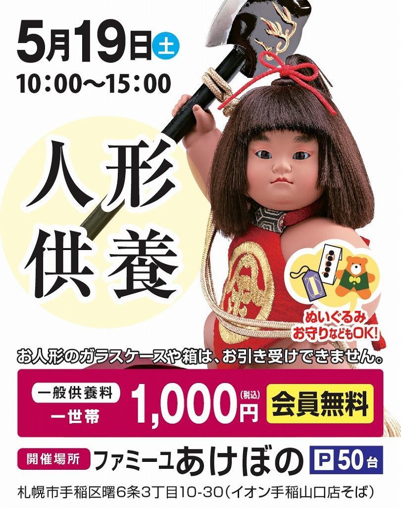 https://www.famille-kazokusou.com/news/akebono_event_1805_2.jpg