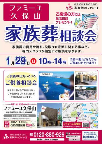 20170129_久保山A3ポスター.jpg