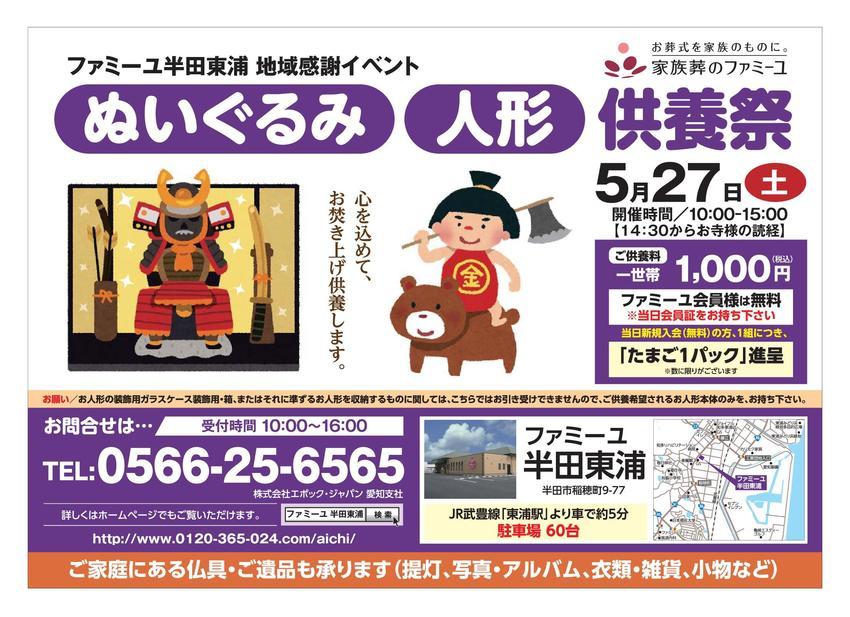 人形供養祭半田東浦_170518-001.jpg