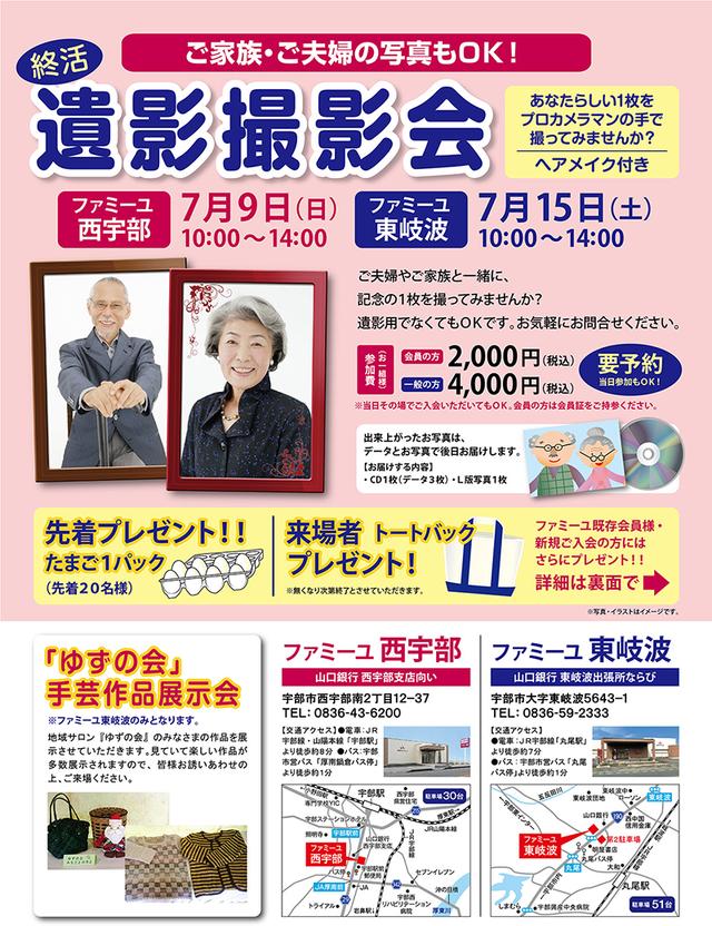 nishiube_higashikiwa_k_1707_2new.png