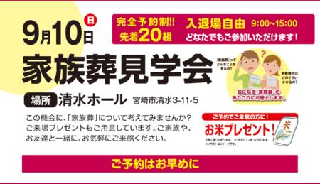 Fshimizu_0910.png