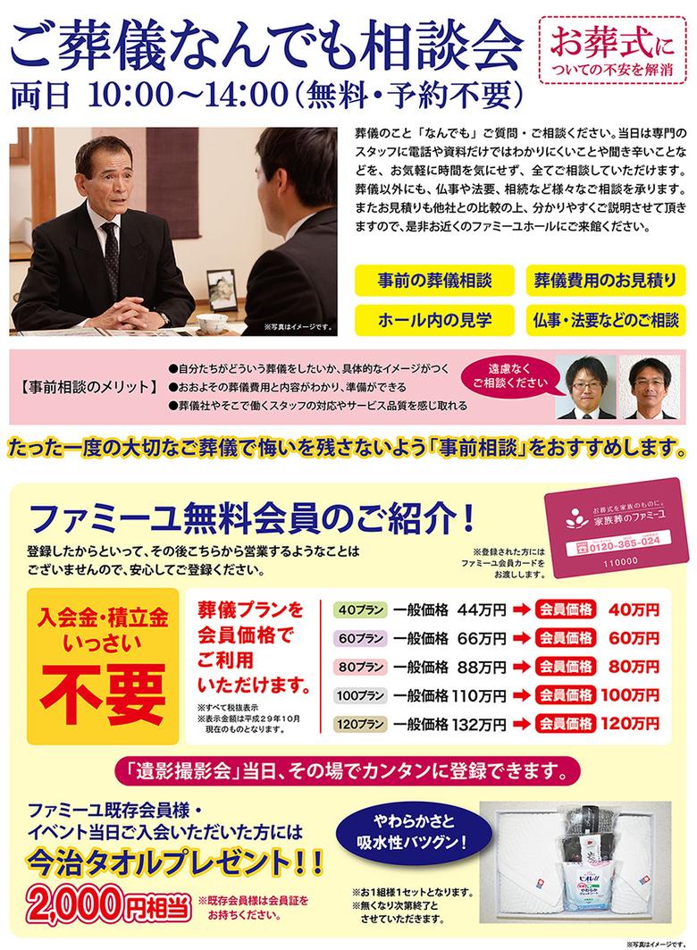 nishiube_higashikiwa_k_1710_11_b_o.png
