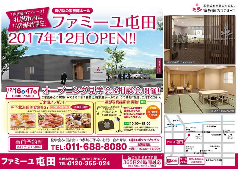 201712ファミ屯田オープン.jpg