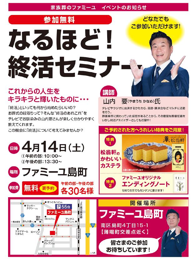 4月イベント_kumamoto.png