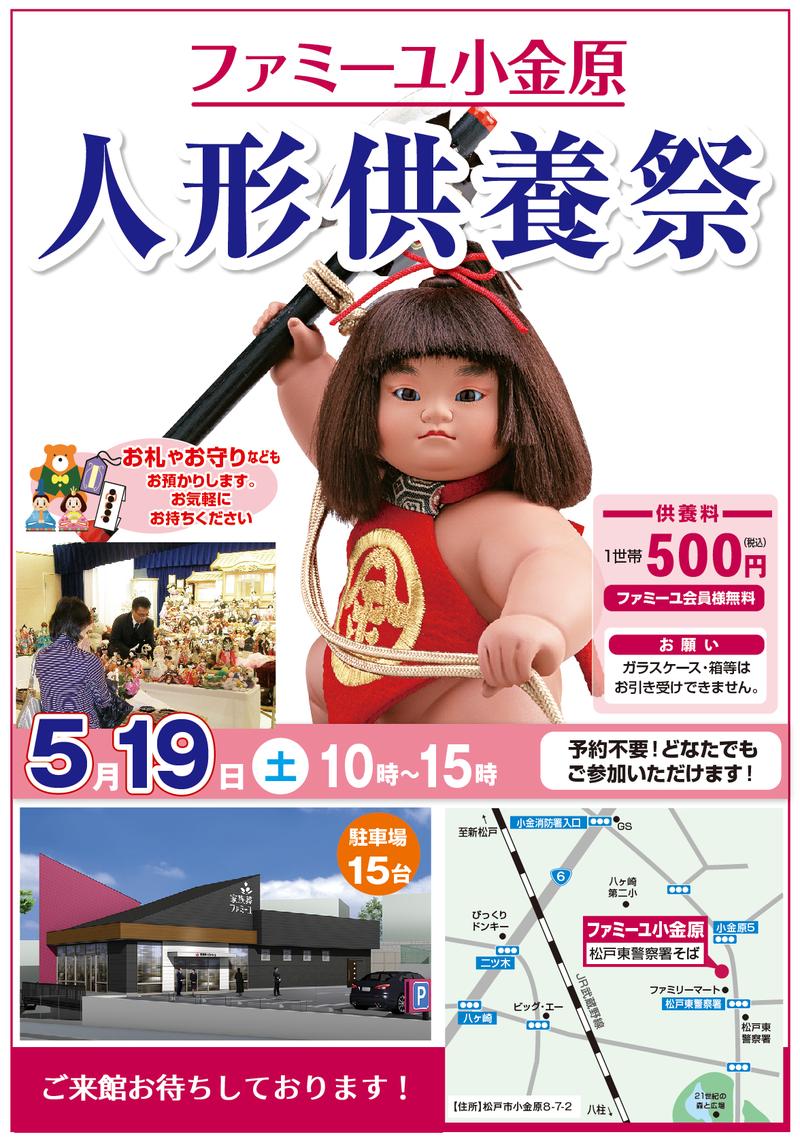 201805小金原人形供養.png