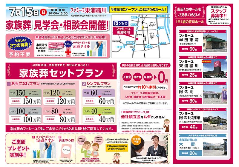 aichi_0715_kengakusoudan.png
