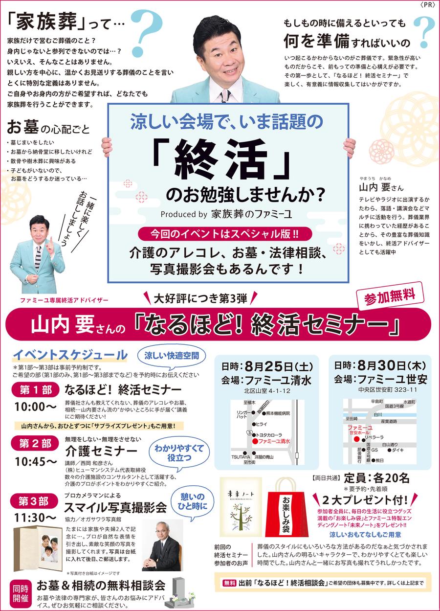 yamauchikanamesan_shukatsu_201808.png