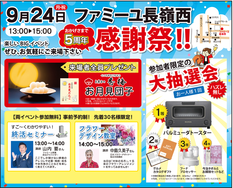 kumamoto_thanks_event02.png