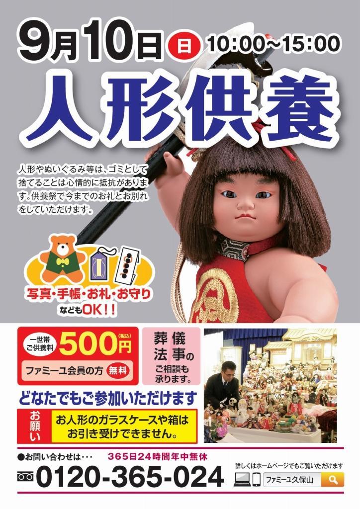 久保山人形供養170910.jpg