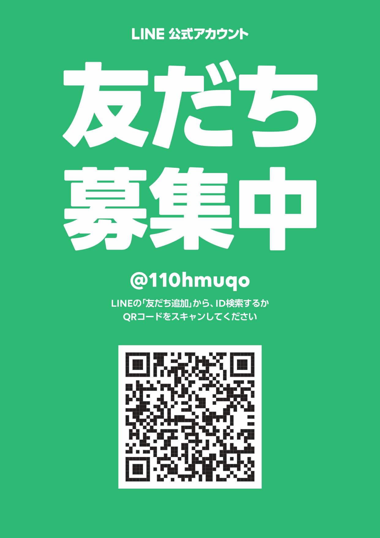 友だち募集ポスター_page-0001.jpg