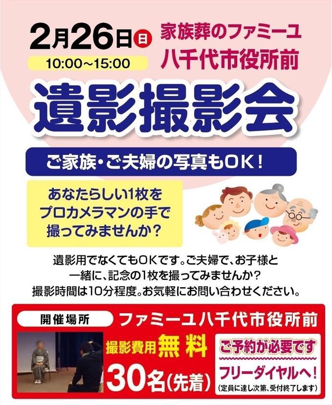 s-201702_F八千代_表-thumb-680x829-5204.jpg