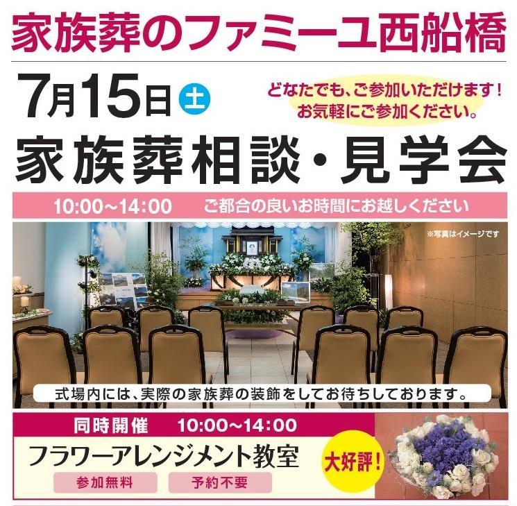 https://www.famille-kazokusou.com/news/event_nishifunabashi_170715.jpg