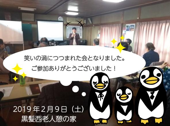 20190209黒髪西老人憩の家.png