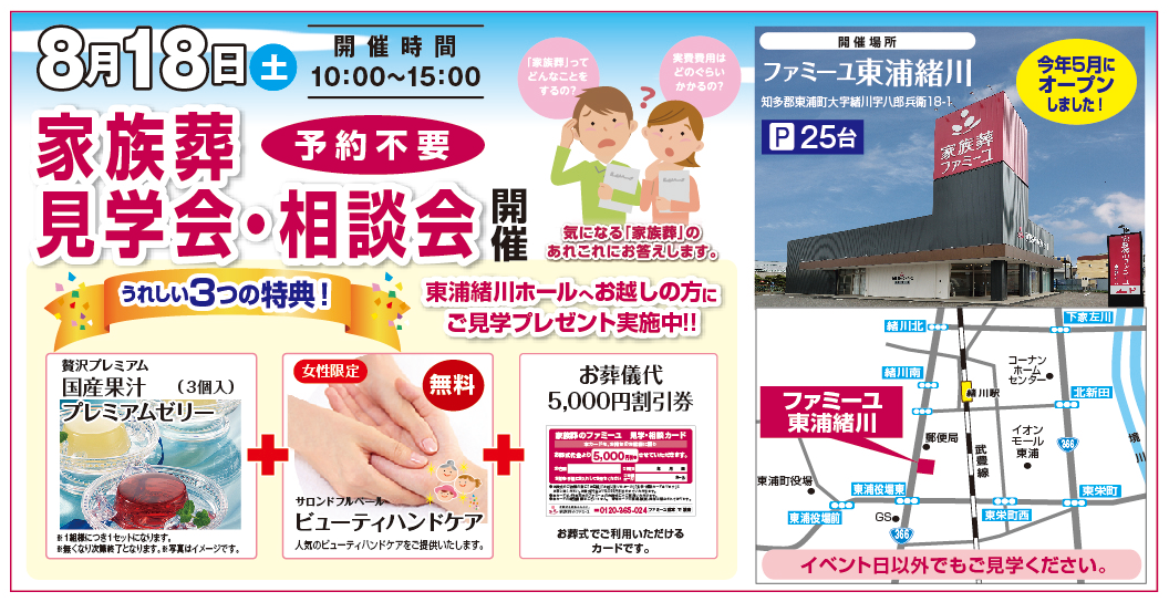 https://www.famille-kazokusou.com/news/higashiuraogawa_201808.png