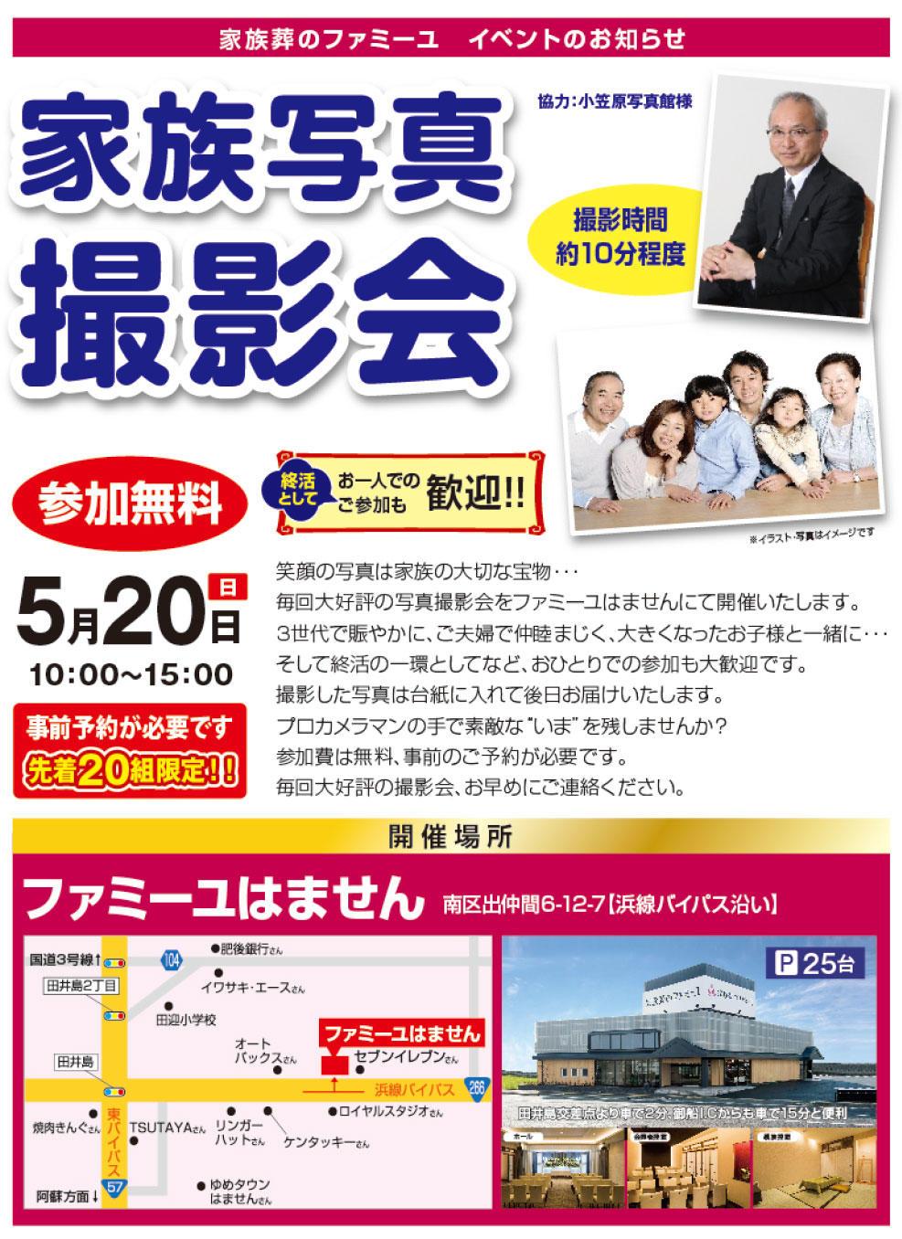 ieisatuei_kumamoto0520.jpg