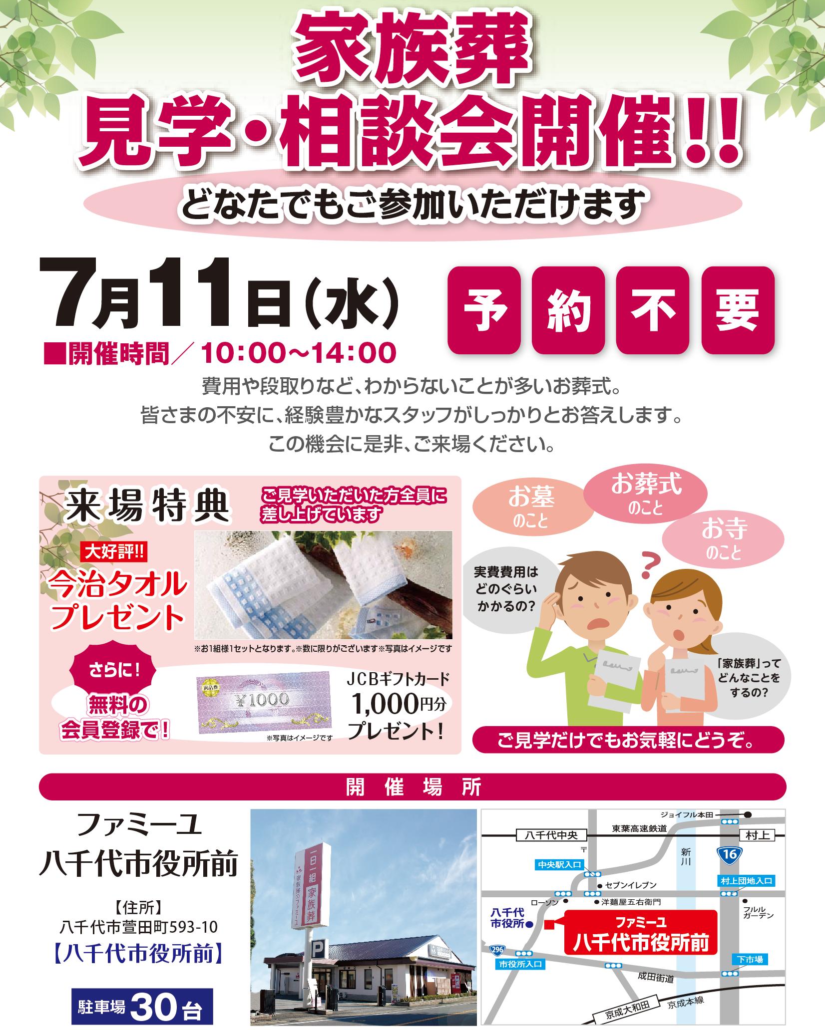 https://www.famille-kazokusou.com/news/kengakuchirashi_yachiyo.png