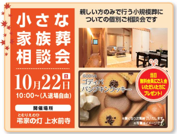 kumamoto_tomurienohi_171022_2.png