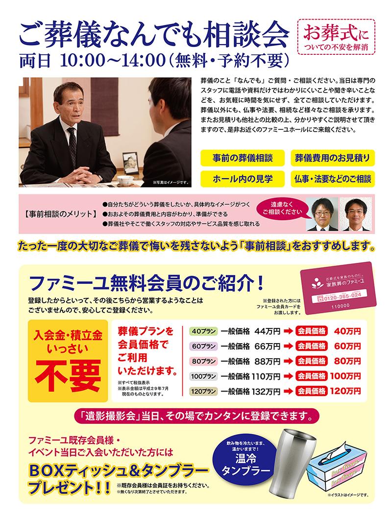 https://www.famille-kazokusou.com/news/nishiube_higashikiwa_k_1707_1new.png