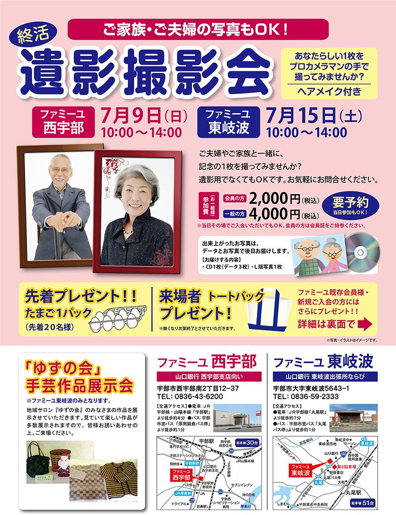 https://www.famille-kazokusou.com/news/nishiube_higashikiwa_k_1707_2new.png