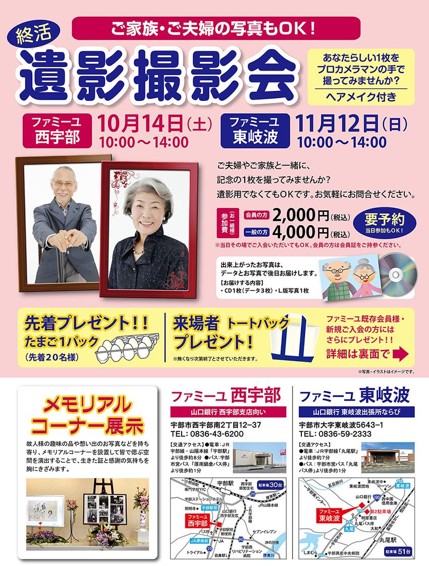 https://www.famille-kazokusou.com/news/nishiube_higashikiwa_k_1710_11_f_o.png