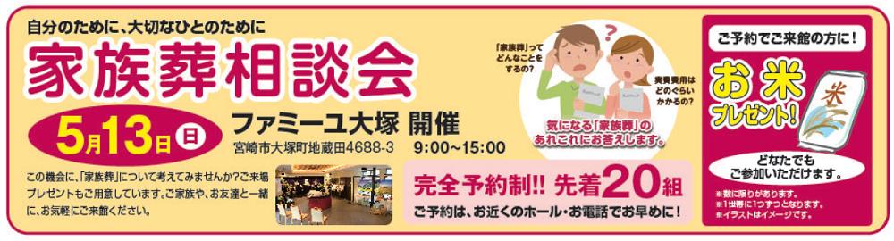 otsuka_event_1805_2.png