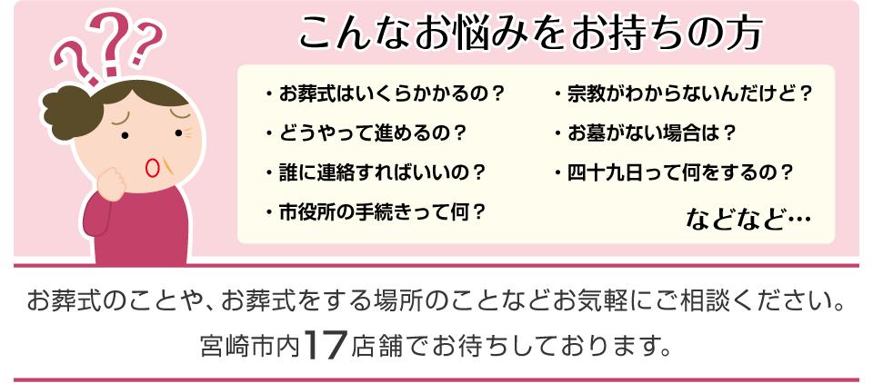 soudan_miyazaki002.png