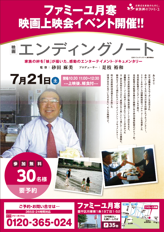 tsukisamu_movie_201807_pdf.png