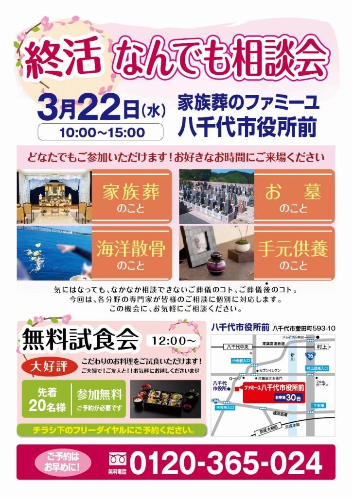 https://www.famille-kazokusou.com/news/yachiyo_170322_shuukatsu.jpg