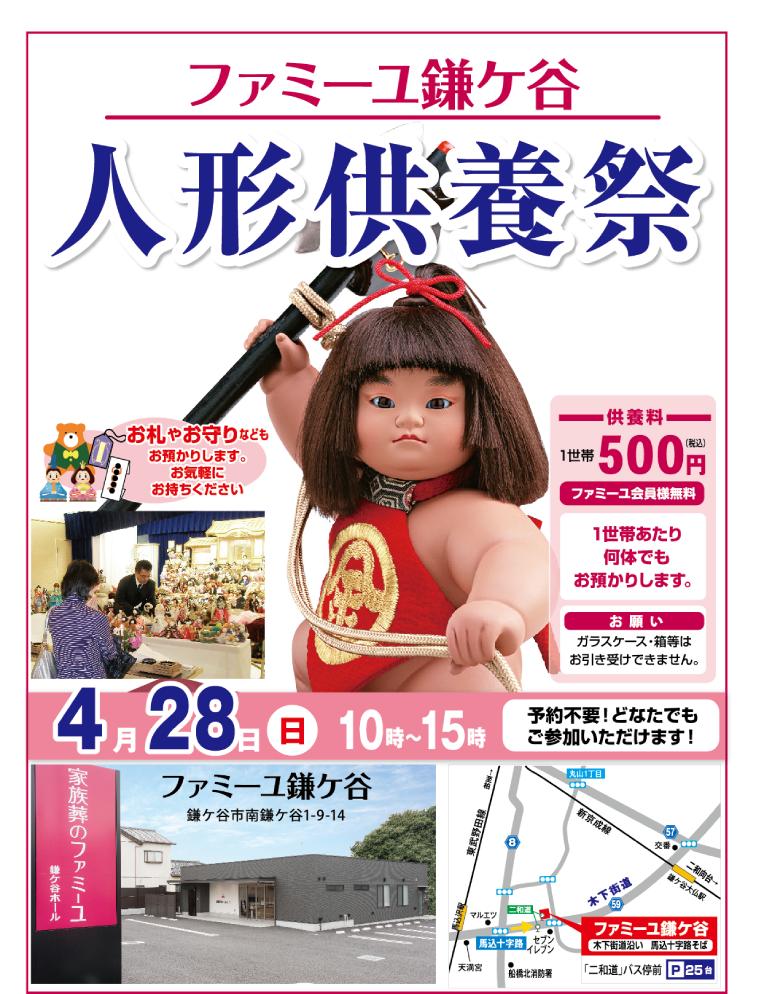 20190428鎌ケ谷_人形供養_A4_ol.png
