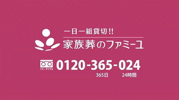https://www.famille-kazokusou.com/search_area/06.png