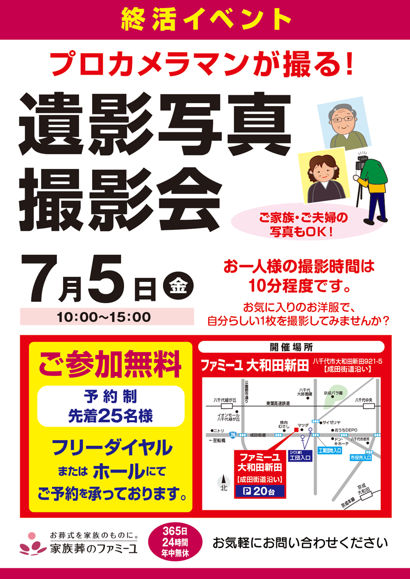 20190705大和田新田撮影会A4.png